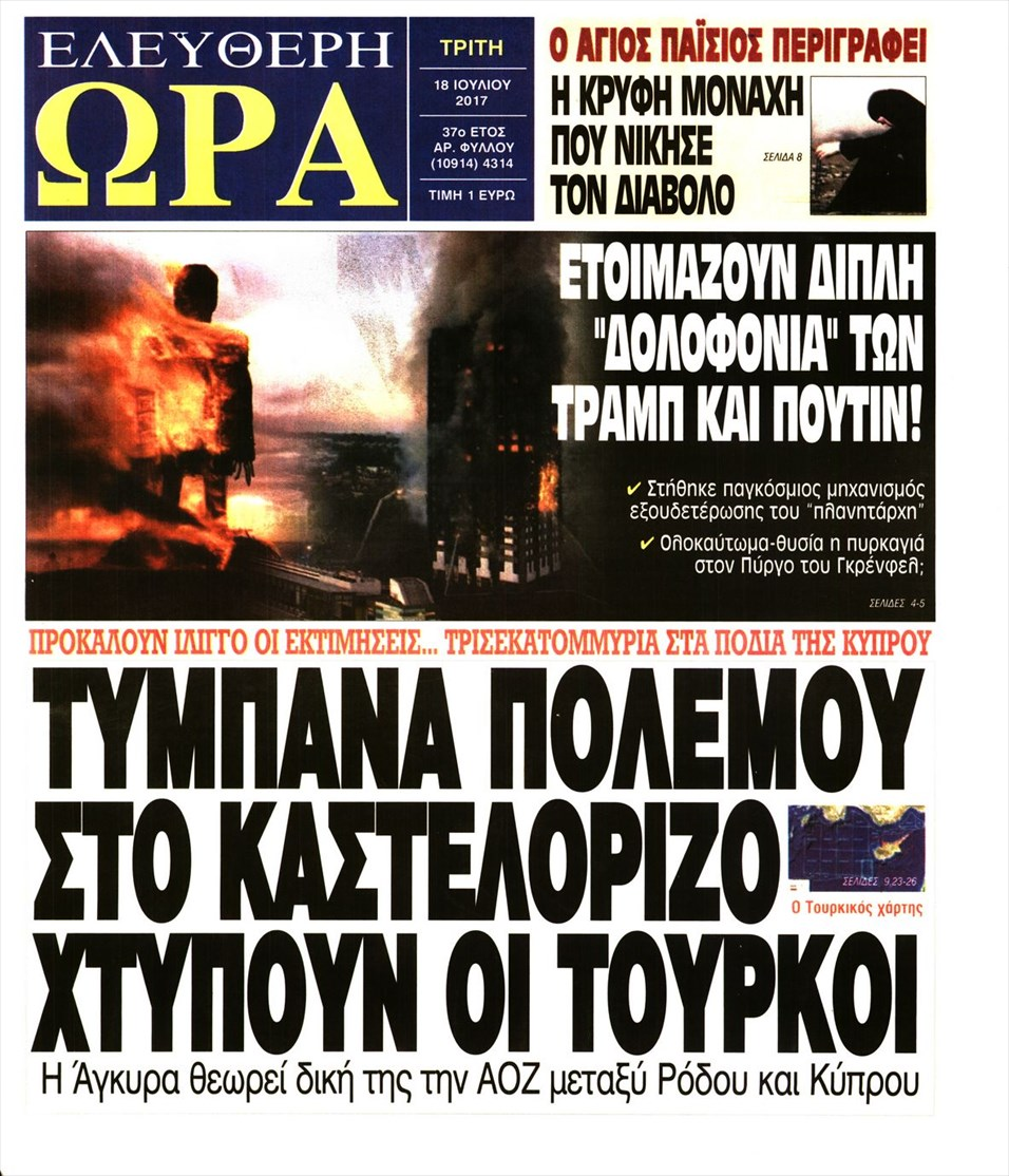http://www.naftemporiki.gr/frontpages/fu/p/059884b4-2a11-42eb-92f3-2fbe6d9e40ac/1/eleytheri-ora-full.jpg