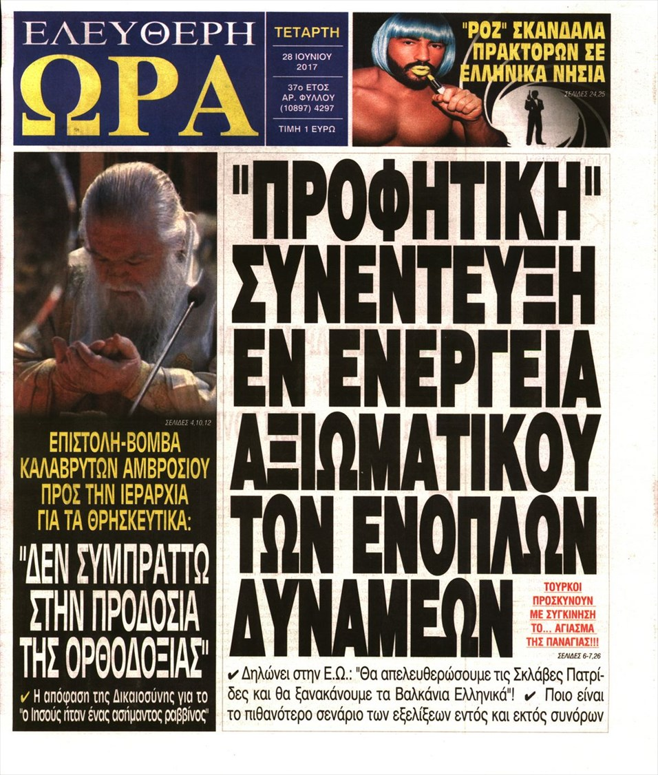 http://www.naftemporiki.gr/frontpages/fu/p/7060935c-1490-4e20-bc62-65a6846b0df9/1/eleytheri-ora-full.jpg