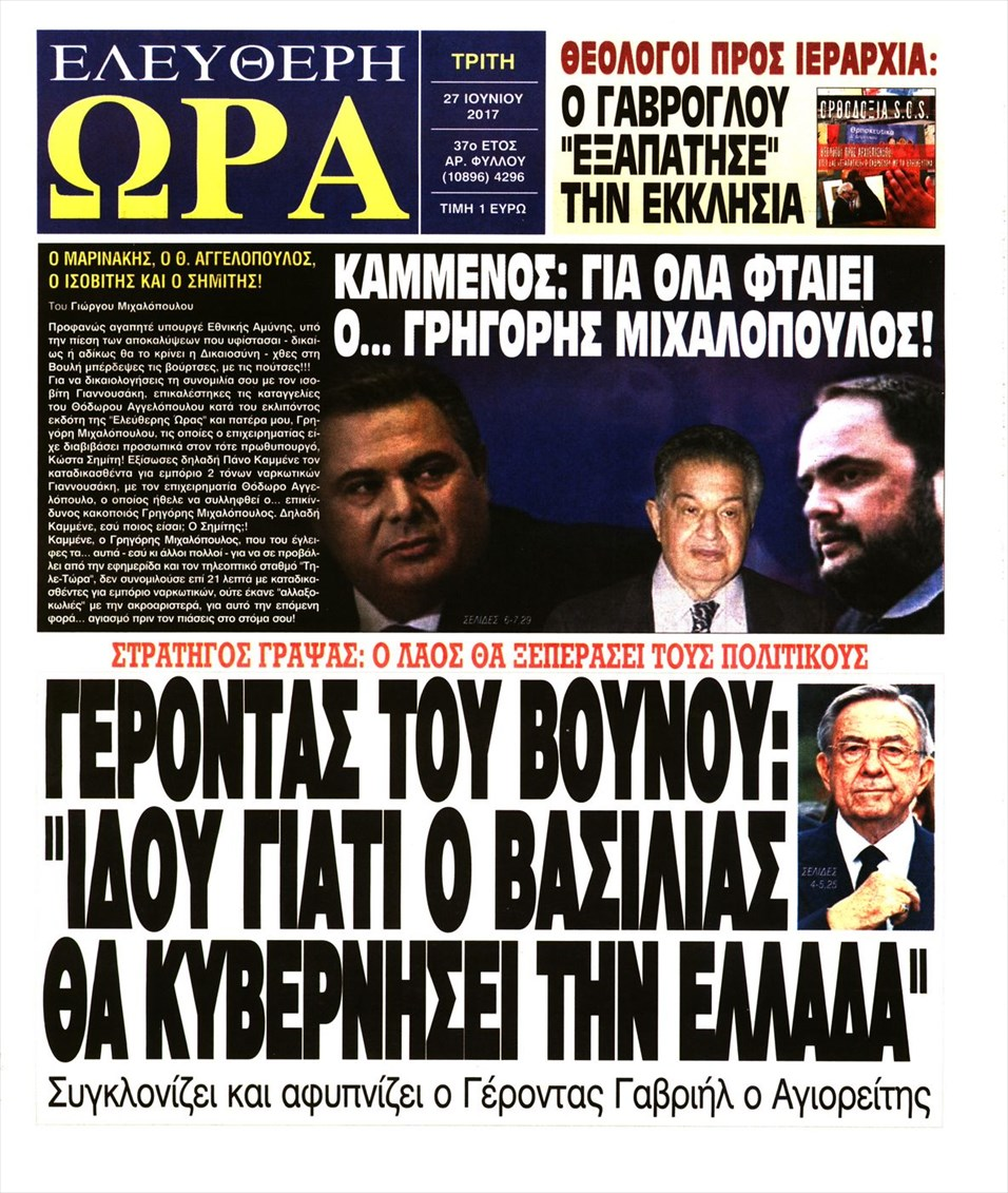 http://www.naftemporiki.gr/frontpages/fu/p/8be52ea3-f547-490c-8a8f-ff1f7c0aa301/1/eleytheri-ora-full.jpg