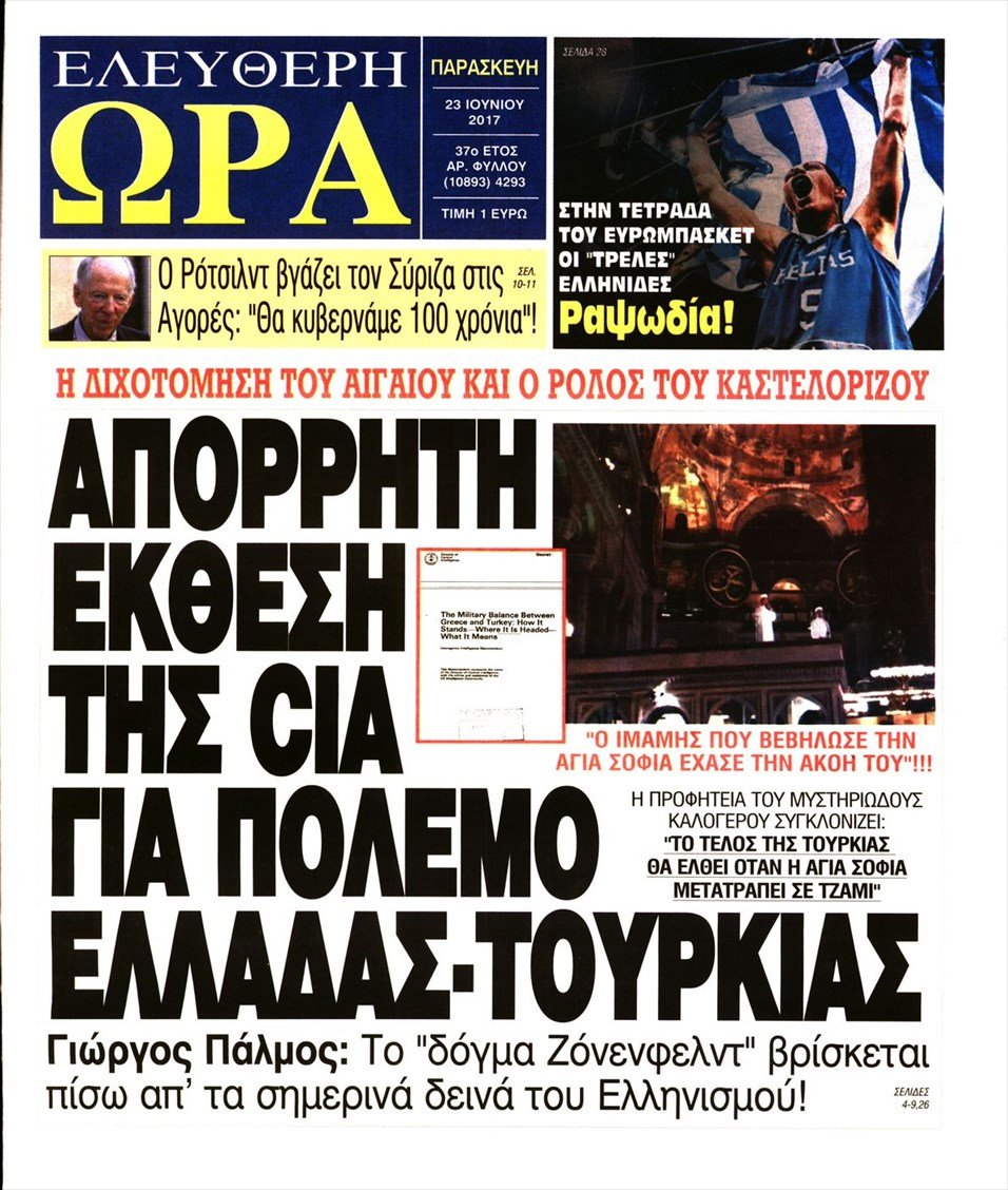 http://www.naftemporiki.gr/frontpages/fu/p/cefd9aa6-9980-4e02-83e0-0a331829cbdf/1/eleytheri-ora-full.jpg