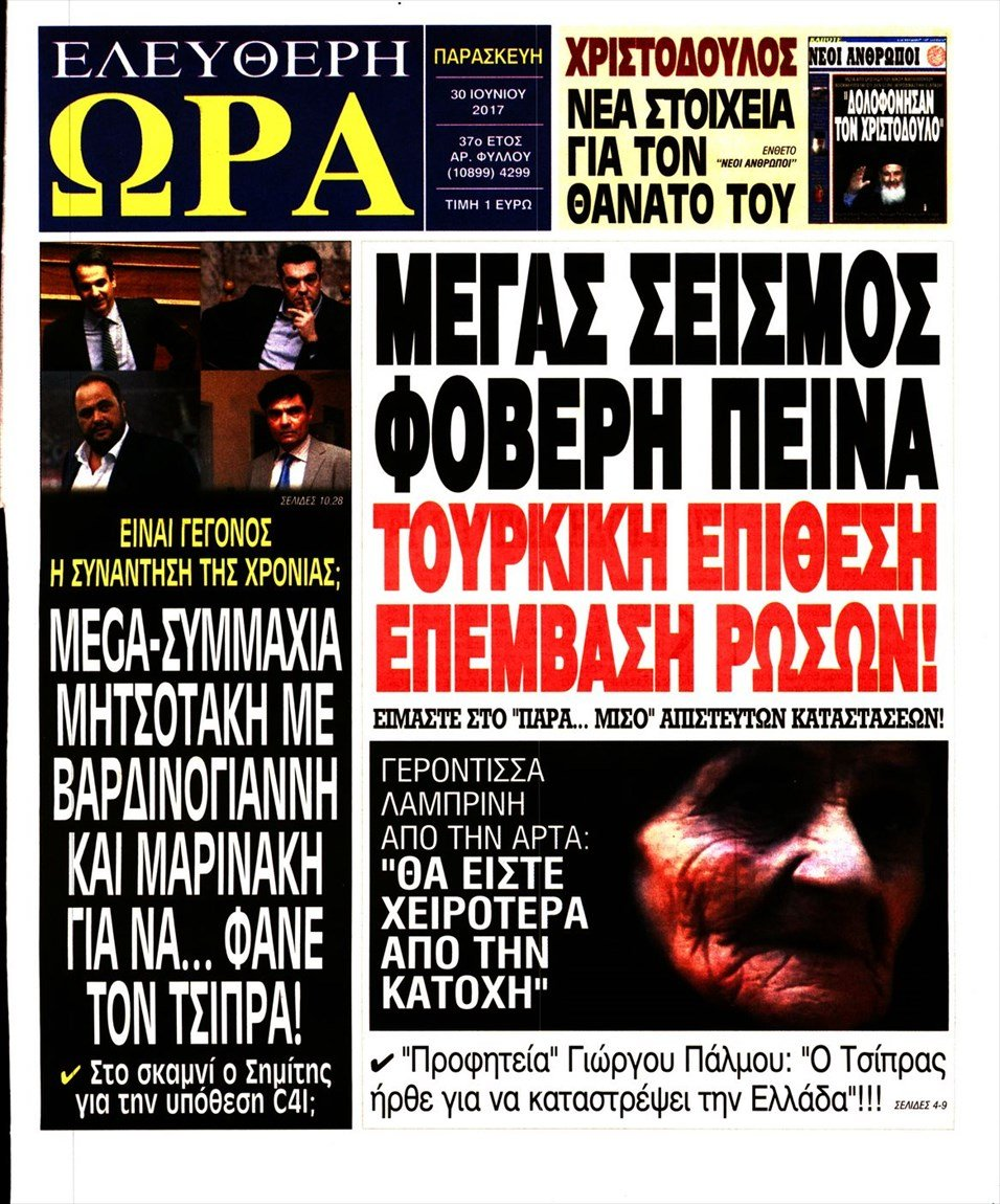http://www.naftemporiki.gr/frontpages/fu/p/ead1cfd0-c86c-41b7-9c1f-341280761968/1/eleytheri-ora-full.jpg