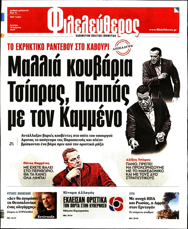http://www.naftemporiki.gr/frontpages/fu/p/f34cc779-4afc-4b59-9499-6a957e18a7ec/0/fileleytheros-main.jpg