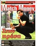 MATCH MONEY