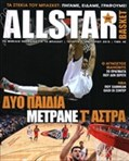 ALL STAR BASKET
