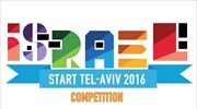 Ιsraeli start-up competition for Greek entrepreneurs again scheduled this year